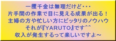 YARUTO.jpg